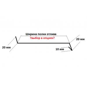 Отлив металлический 1.25 м.